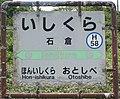 JR Hakodate-Main-Line Ishikura Station-name signboard.jpg