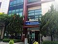 Jamwon-dong Comunity Service Center 20140613 142642.JPG
