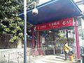 Jiangtai Lu Station Exit C.jpg