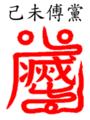 Jiwei Fudang.png