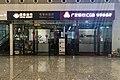 Joyful Journey and CGB lounges at Shenzhenbei Railway Station (20190202190218).jpg