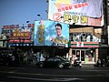 Justin Chou's Shilin Campaign Office 20080110.jpg