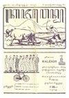Kajawen 94 1931-11-25.pdf