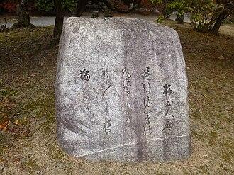 Kakinomoto no Hitomaro - Hitomaro's contribution to the Ogura Hyakunin Isshu commemorated in an inscription near Mount Ogura, Kyoto
