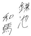 Kamachi Kazuma signature.png