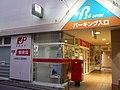Kamifukuoka Kitaguchi Post office.jpg