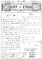 Kana no Hikari, number 1, page 1.png