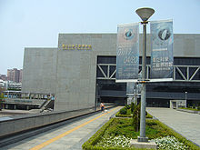 Kaohsiung National Science and Technology Museum 01.jpg