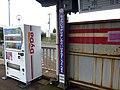 Kashima Rinkai Railway Chojagahama-Shiosai-Hamanasu-Koen-Mae Station (42277005061).jpg