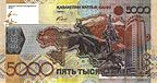 Kazakhstan-2008-Bill-5000-Reverse.jpg