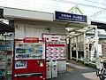Keihan Morishoji Station east entrance.jpg