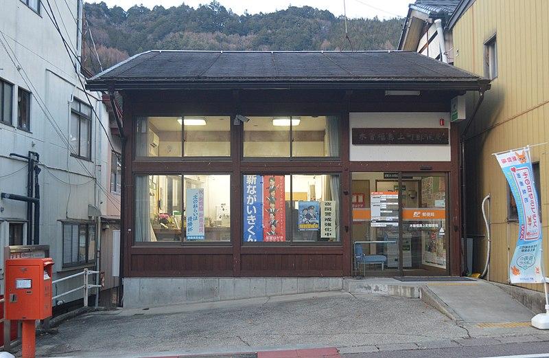 File:Kisofukushima Kanmachi Post Office ac.jpg