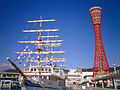 Kobe port tower and Nihonmaru replica.jpg