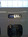 Kodama Shinkansen Sign.jpg