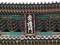 Korea-Seoul-Namdaemun-Sungnyemun-09.jpg