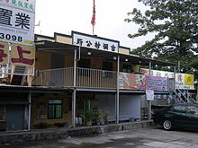 Kwu tung village office.JPG