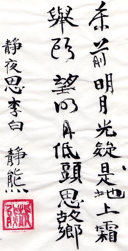 Li Bai Wikiwand