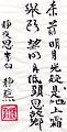Li Bai JingYèSi.jpg