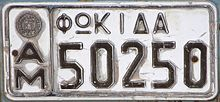 License plate Greece Agricultural.JPG