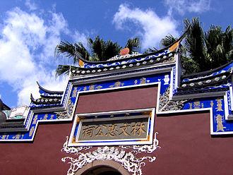 Lin Zexu - The Lin Zexu Memorial in Fuzhou from 2004