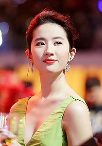 Liu Yifei at the 2016 BAZAAR Stars' Charity Night.jpg