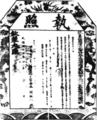 Lu Xun's Graduation Certificate.png