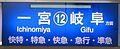 MT-Meitetsu Nagoya Station-Boarding point of Platform No.1 for Gifu.JPG