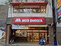 Mos Burger Zhonghua Store 20180929.jpg