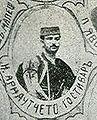 N.Arnautcheto Gostivar IMARO.JPG