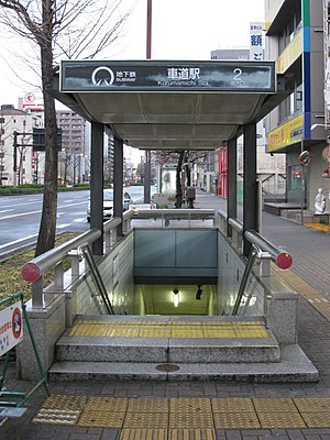 Nagoya-subway-S07-Kurumamichi-station-entrance-2-20100316.jpg