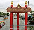 National Museum of Royal Barges sign.JPG