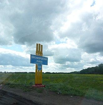 Nikiforovsky District - Entrance to Nikiforovsky District