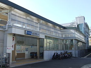 OER Haruhino station North.jpg