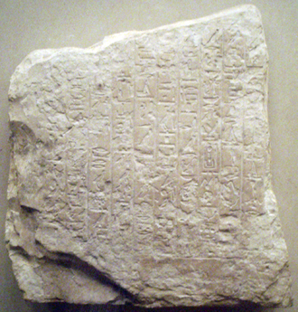 Coptos Decrees - Fragment of the Decree d, issued by Pepi II, now at the Metropolitan Museum of Art