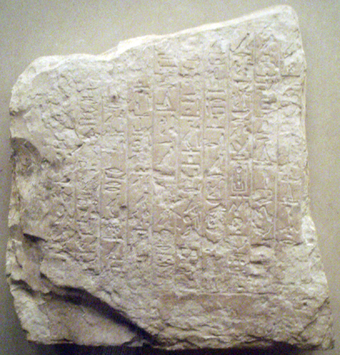 "Another fragmentary example of a ""donation stele"", in which the Old Kingdom pharaoh Pepi II grants tax immunity to the priests of the temple of Min PepiII-DecreeOfOfficialExactionForTempleOfMin MetropolitanMuseum.png"