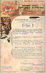 Petr Bekhterev patent on parachute.jpeg