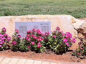 Yona Wallach - Yona Wallach sculpture garden, Kiryat Ono