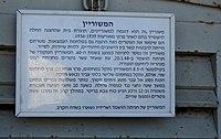 PikiWiki Israel 53121 the reconstructed armored vehicle at hanita.jpg