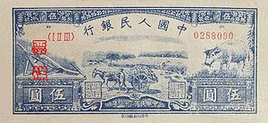 First series of the renminbi - Image: RMB1 5 3A