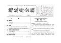 ROC2002-10-02總統府公報6483.pdf