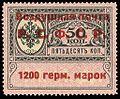 RSFSR. Consular stamp, 1922.jpg