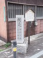 Replica of Oiwake split road sign in Koyanose-juku.jpg