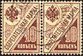 Russia 1918 Liapine 5 stamp (Savings 10k) postal use.jpg