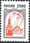 Russia stamp 1997 № 345.jpg