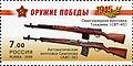 Russia stamp no. 1311 - SVТ-40 & АVS-36.jpg