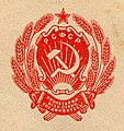 Russian Constitution of 1978 02.jpg