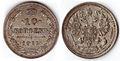 Russian coin 1915.jpg