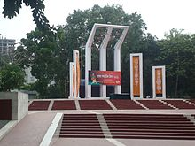 The Shaheed Minar (side view)