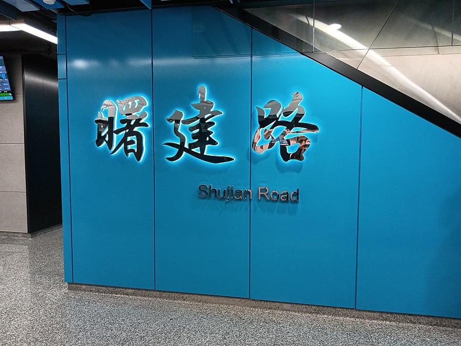 Shujian Road station