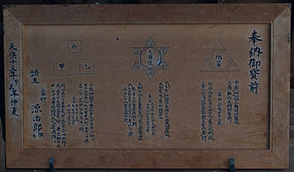 Sangaku - A Sangaku dedicated at Emmanji Temple in Nara